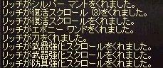 LinC0288 リッチ銀。.jpg